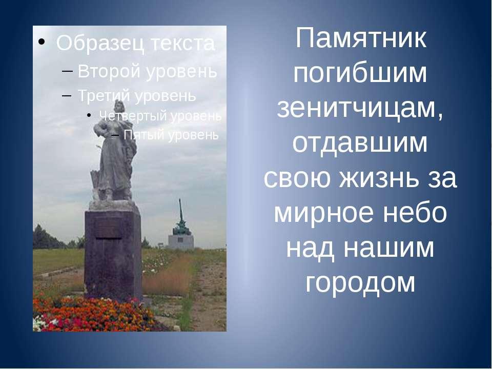 Памятник погибшим зенитчицам, отдавшим свою жизнь за мирное небо над нашим го...