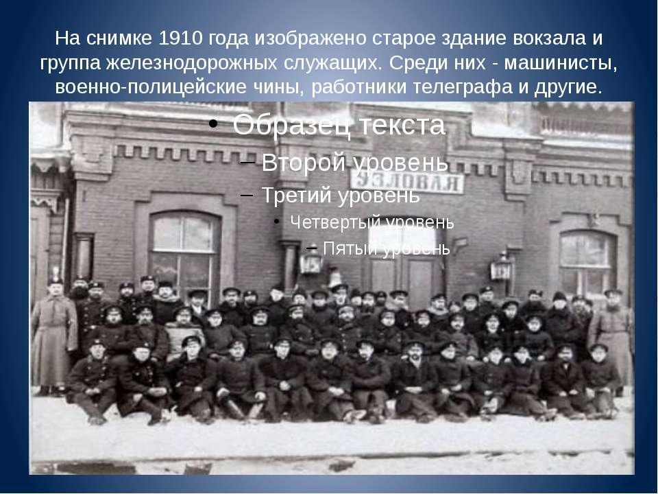 На снимке 1910 года изображено старое здание вокзала и группа железнодорожных...