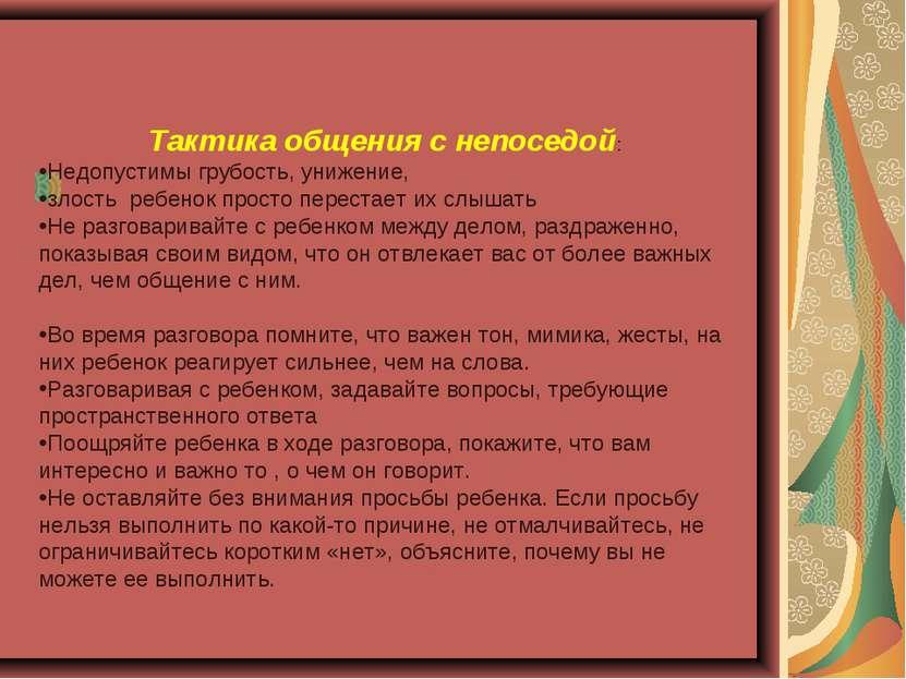 Тактика общения с непоседой: Недопустимы грубость, унижение, злость ребенок п...