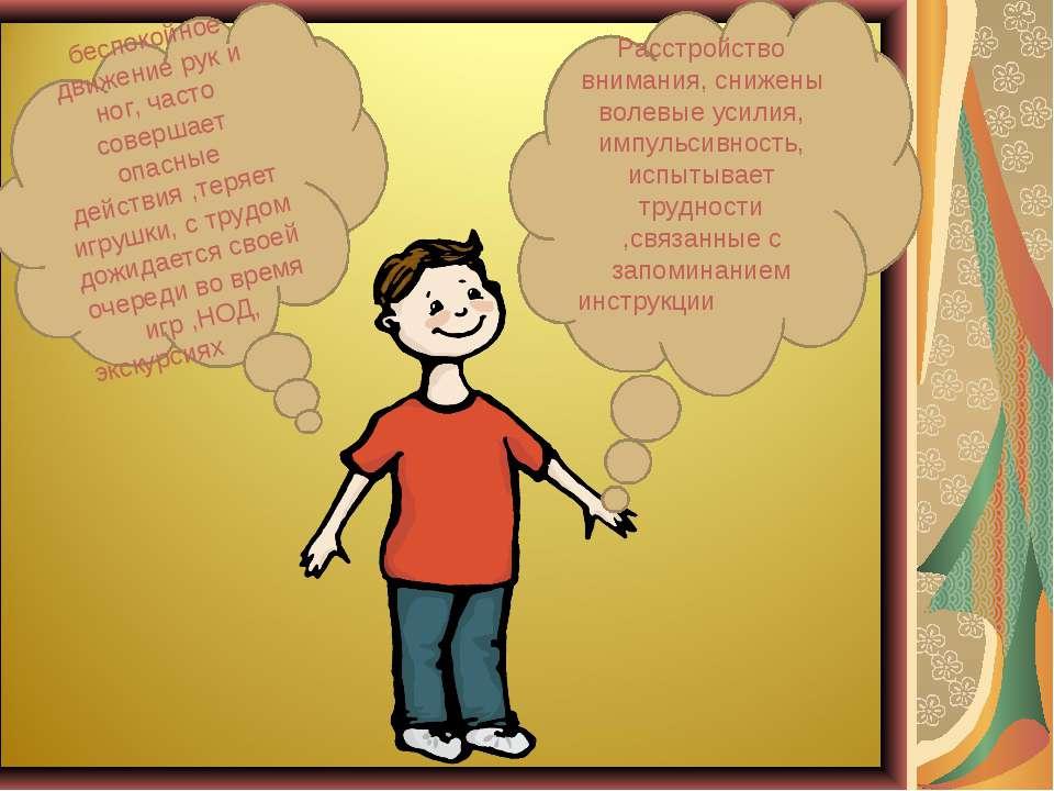 Расстройство внимания, снижены волевые усилия, импульсивность, испытывает тру...