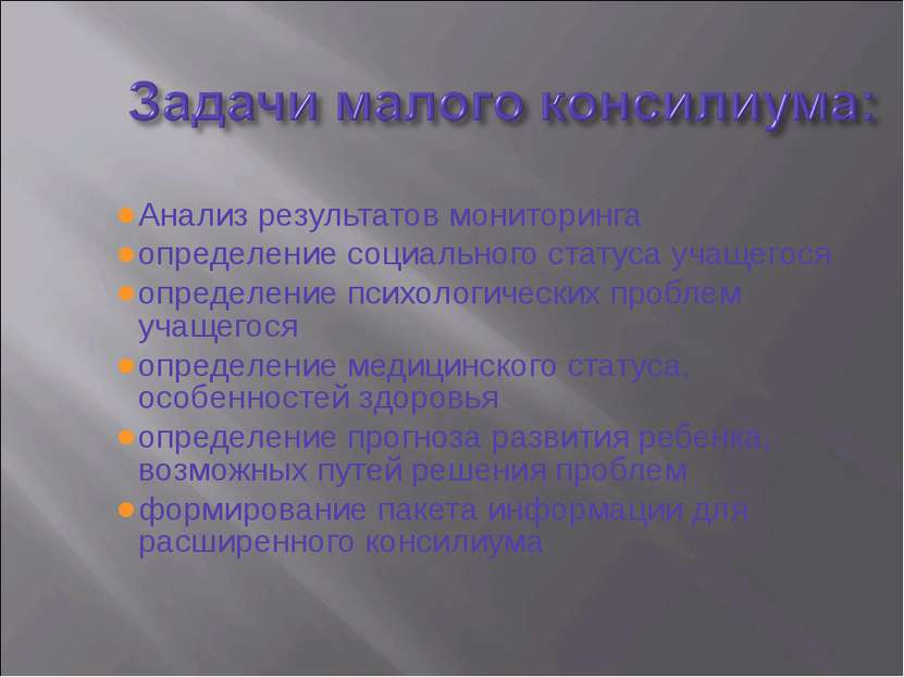Анализ результатов мониторинга определение социального статуса учащегося опре...
