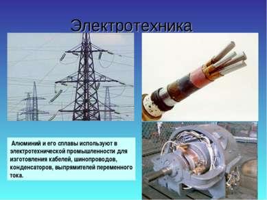 Электротехника Алюминий и его сплавы используют в электротехнической промышле...