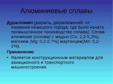 Алюминиевые сплавы Дуралюмин(дюраль, дюралюминий, от названия немецкого горо...