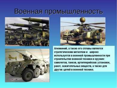 Военная промышленность Алюминий, а также его сплавы является стратегическим м...