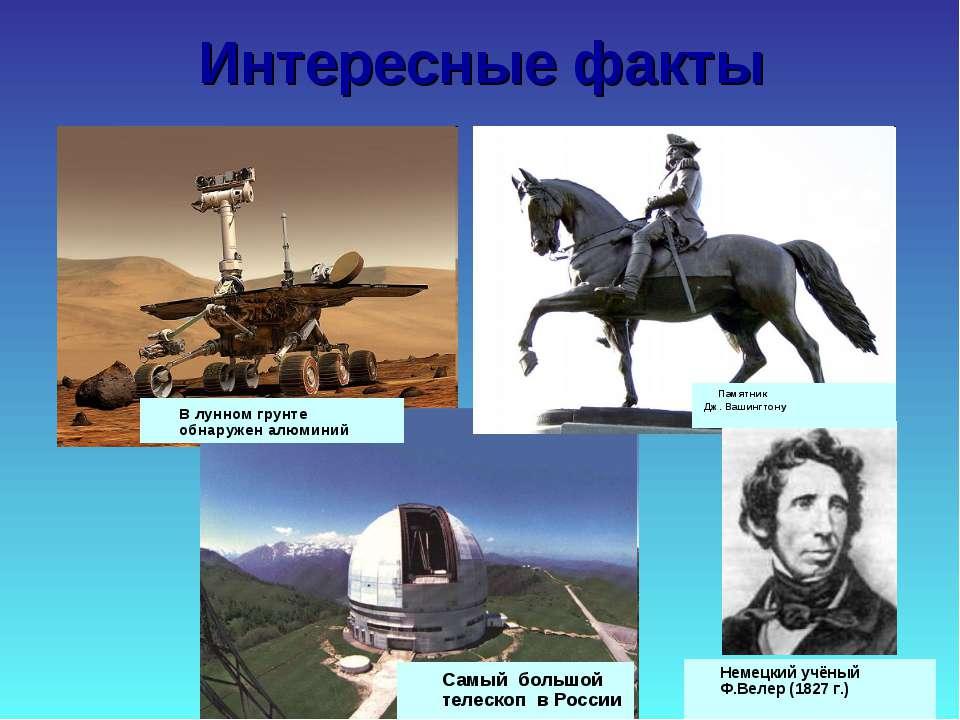 Интересные факты Немецкий учёный Ф.Велер (1827 г.) Памятник Дж. Вашингтону В ...