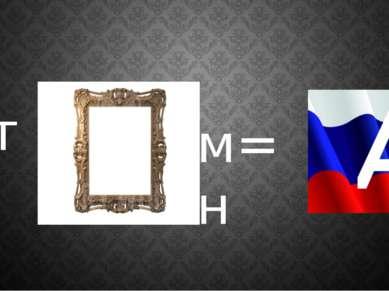 ст м=н