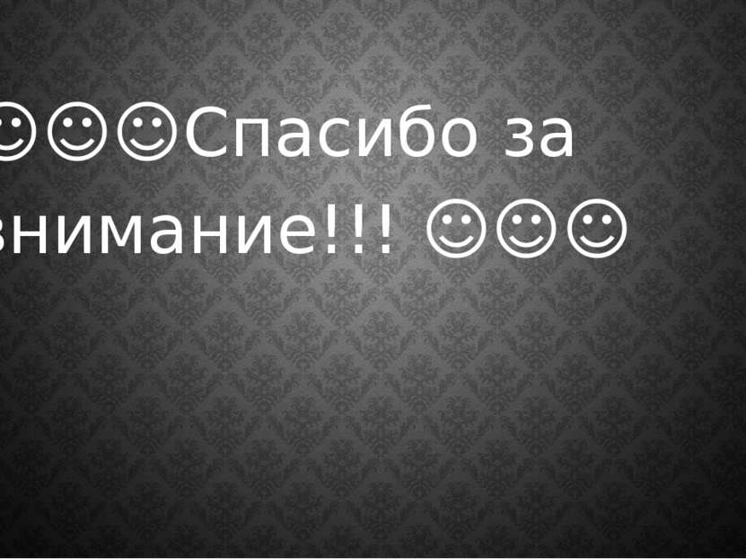 ☺☺☺Спасибо за внимание!!! ☺☺☺
