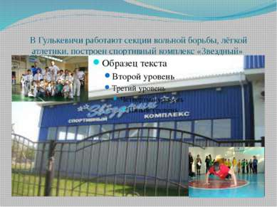 В Гулькевичи работают секции вольной борьбы, лёгкой атлетики, построен спорти...