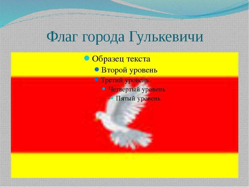 Флаг города Гулькевичи
