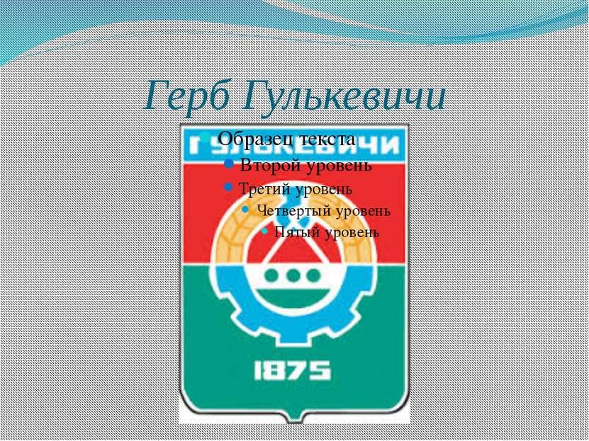 Герб Гулькевичи