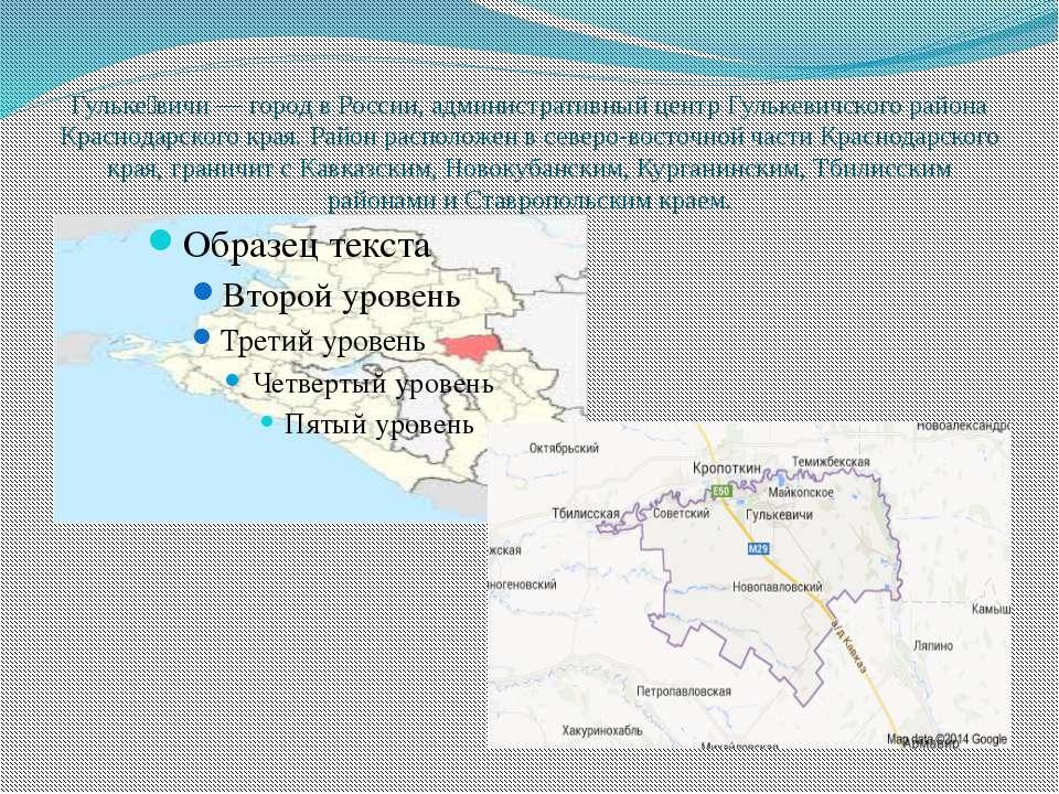 Гульке вичи — город в России, административный центр Гулькевичского района Кр...