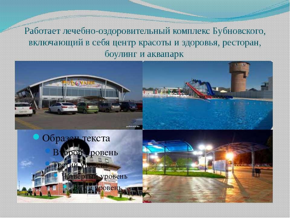 Работает лечебно-оздоровительный комплекс Бубновского, включающий в себя цент...