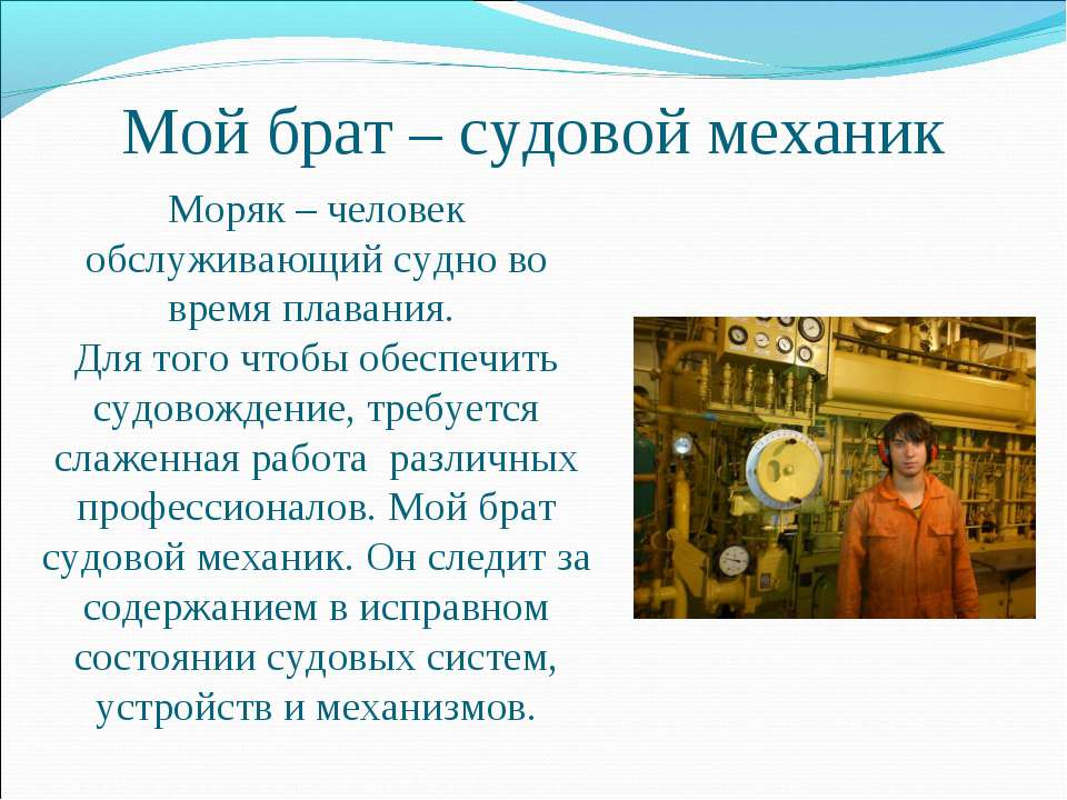 Мой брат – судовой механик Моряк – человек обслуживающий судно во время плава...