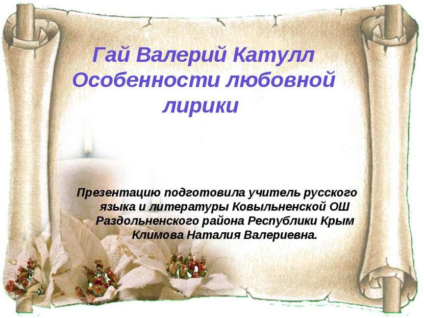 Гай Валерий Катулл Особенности любовной лирики Презентацию подготовила учител...