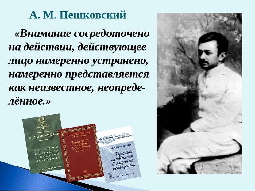 А. М. Пешковский «Внимание сосредоточено на действии, действующее лицо намере...