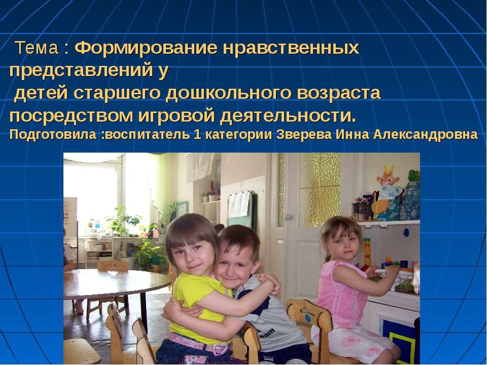 Тема : Формирование нравственных представлений у детей старшего дошкольного в...