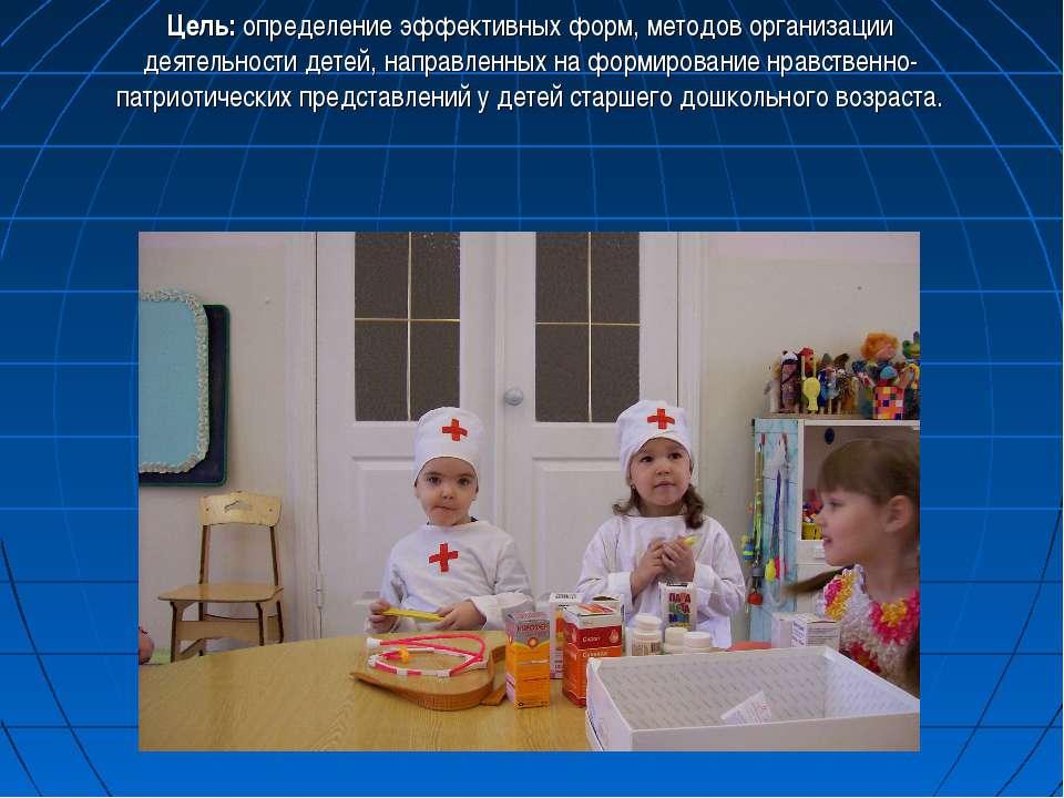 Цель: определение эффективных форм, методов организации деятельности детей, н...