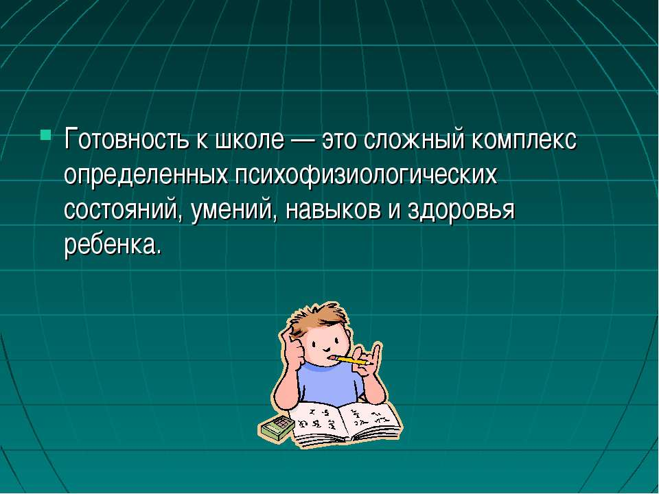Готовность к школе — это сложный комплекс определенных психофизиологических с...