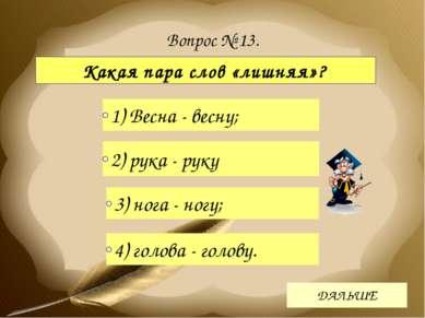 Какая пара слов «лишняя»? Вопрос № 13.