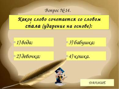 Какое слово сочетается со словом спала (ударение на основе): Вопрос № 14.
