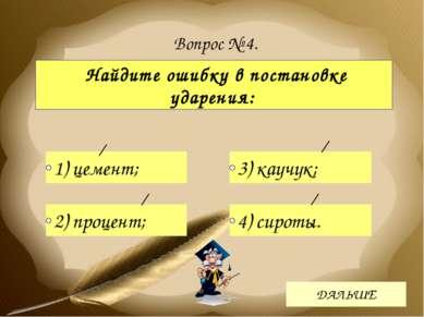 Найдите ошибку в постановке ударения: Вопрос № 4.