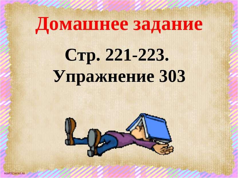 Домашнее задание Стр. 221-223. Упражнение 303 scul32.ucoz.ru