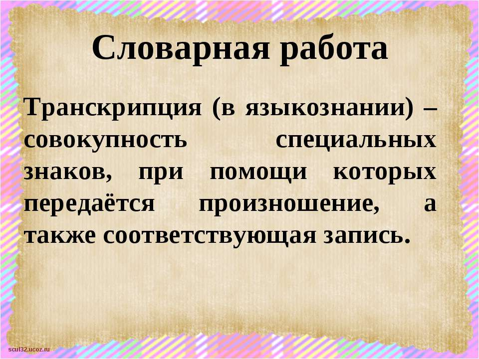 Словарная работа Транскрипция (в языкознании) – совокупность специальных знак...