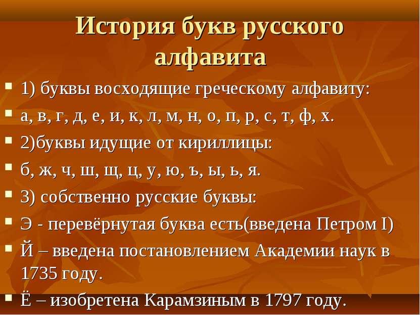 История букв русского алфавита 1) буквы восходящие греческому алфавиту: а, в,...