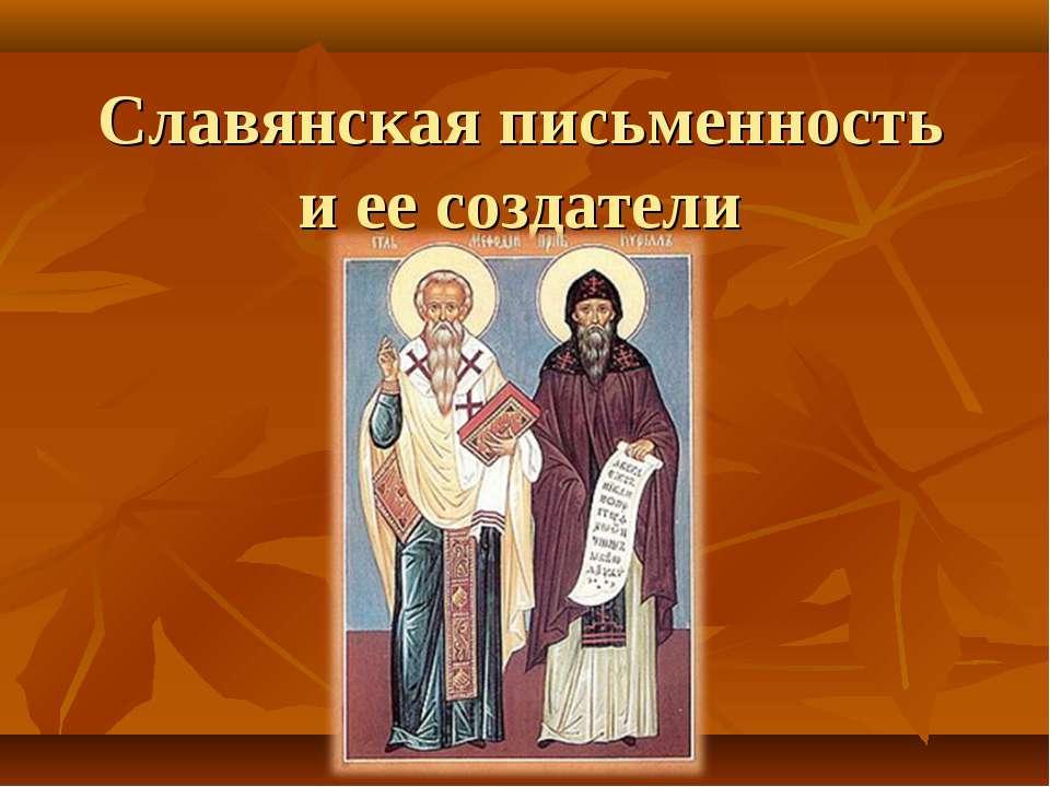 Славянская письменность и ее создатели