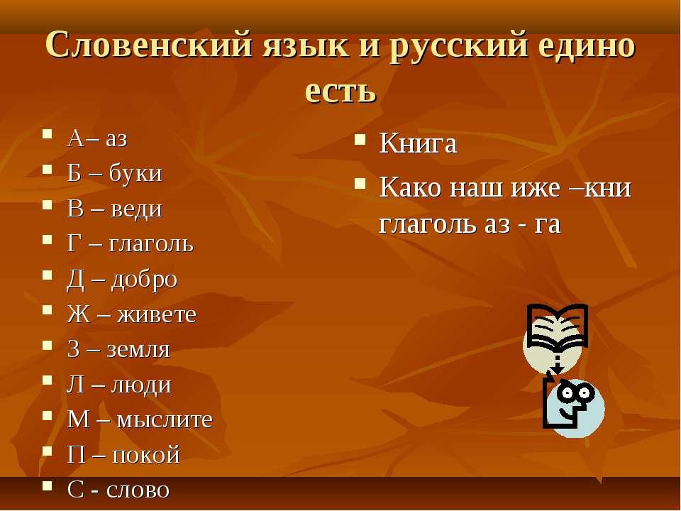 Словенский язык и русский едино есть А– аз Б – буки В – веди Г – глаголь Д – ...
