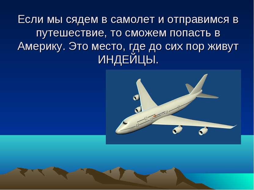 Если мы сядем в самолет и отправимся в путешествие, то сможем попасть в Амери...