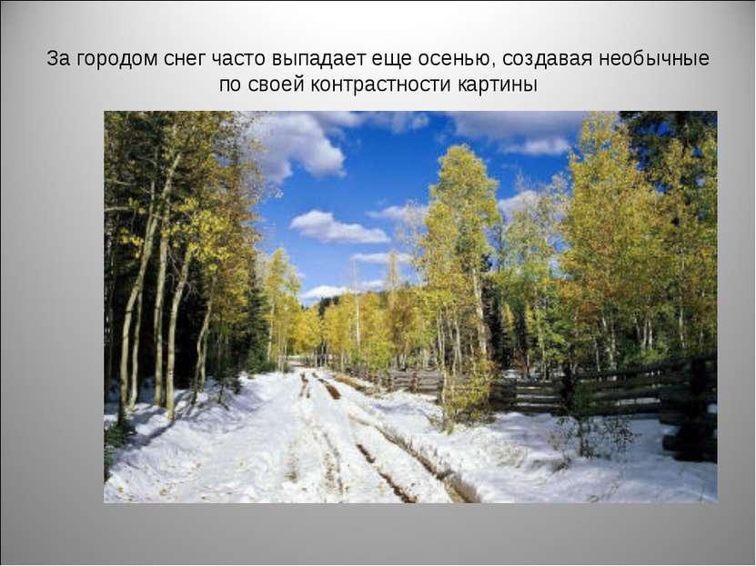 За городом снег часто выпадает еще осенью, создавая необычные по своей контра...