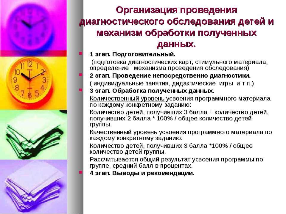 Организация проведения диагностического обследования детей и механизм обработ...