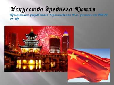 Искусство древнего Китая Презентацию разработала Герасимовская М.Е. учитель и...