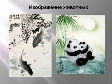 Изображение животных