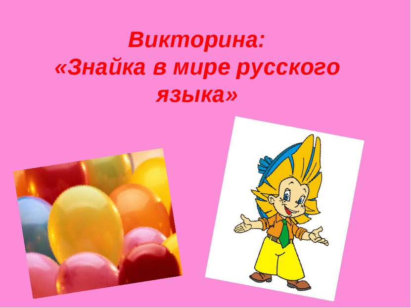 Викторина: «Знайка в мире русского языка»