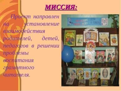 МИССИЯ: Проект направлен на установление взаимодействия родителей, детей, пед...