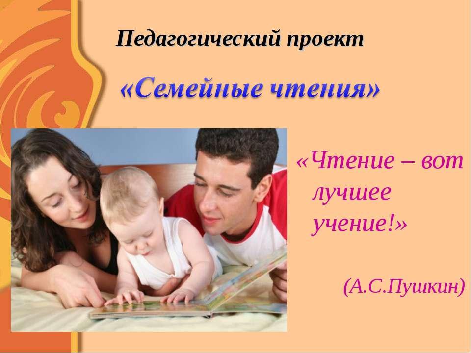 Педагогический проект «Чтение – вот лучшее учение!» (А.С.Пушкин)