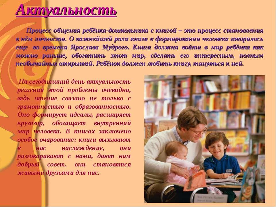 Актуальность Процесс общения ребёнка-дошкольника с книгой – это процесс стано...