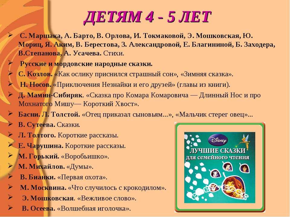 ДЕТЯМ 4 - 5 ЛЕТ С. Маршака, А. Барто, В. Орлова, И. Токмаковой, Э. Мошковская...
