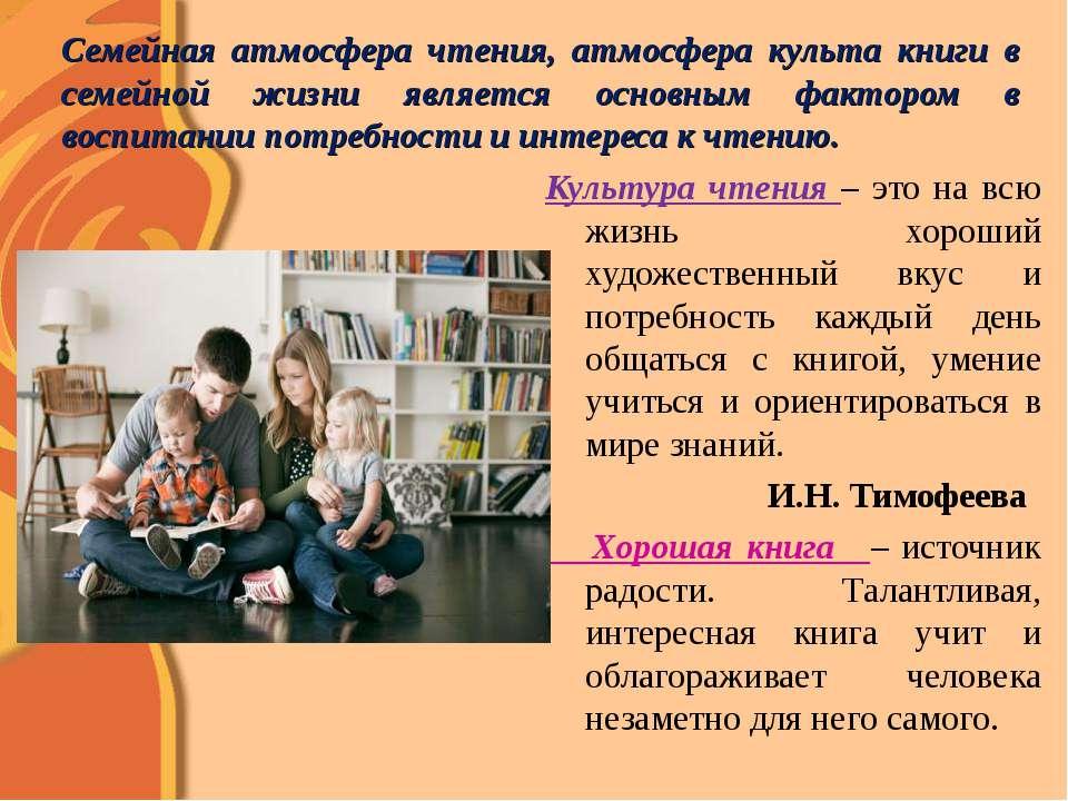Семейная атмосфера чтения, атмосфера культа книги в семейной жизни является о...