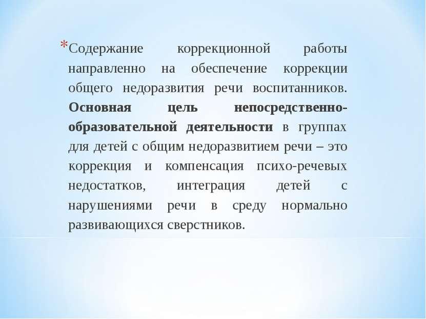 Содержание коррекционной работы направленно на обеспечение коррекции общего н...