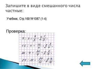 Учебник. Стр.169 №1087 (1-4) Проверка: