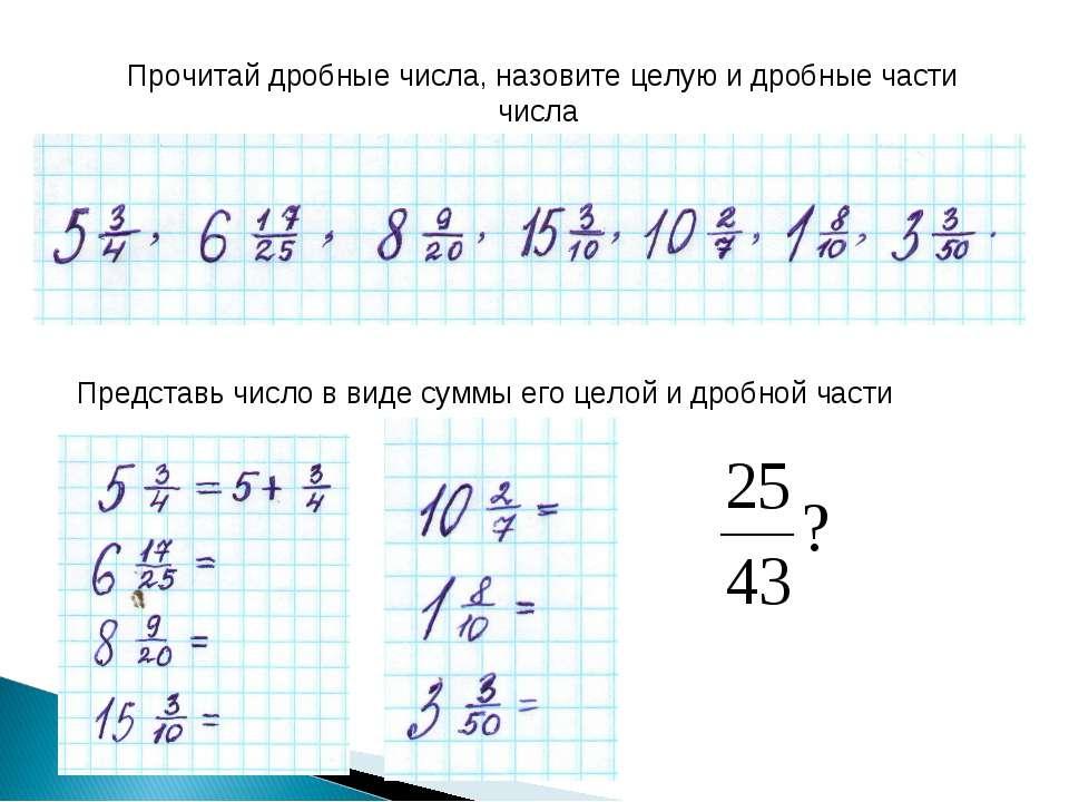 Прочитай дробные числа, назовите целую и дробные части числа Представь число ...