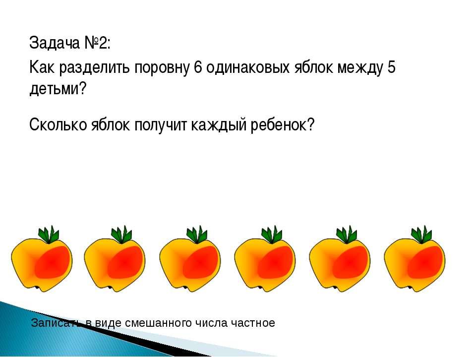 Задача №2: Как разделить поровну 6 одинаковых яблок между 5 детьми? Сколько я...