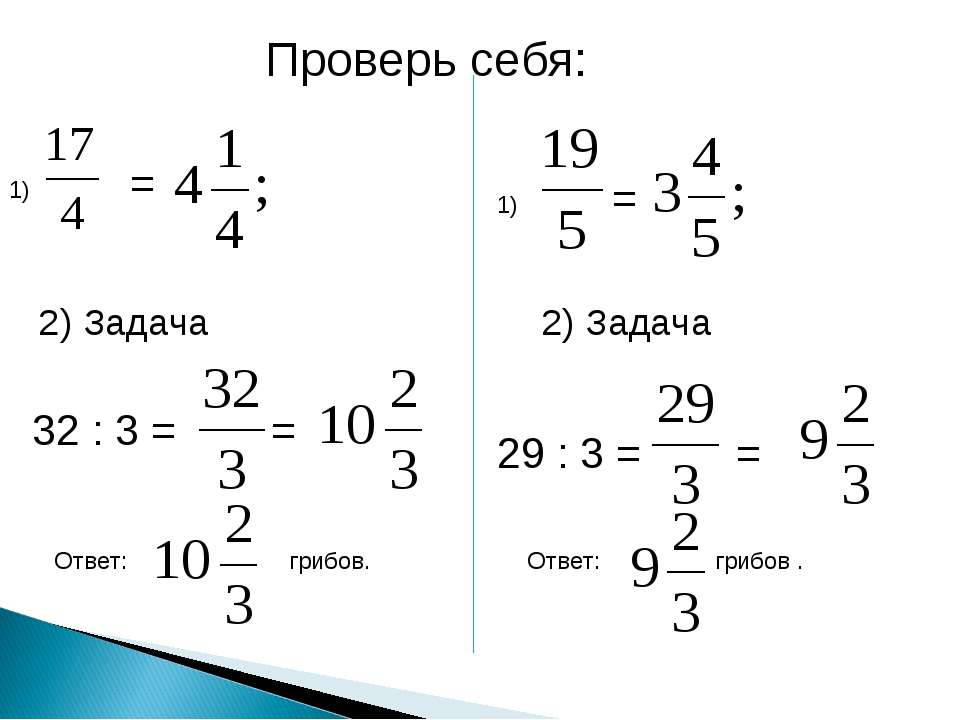 Проверь себя: 1) = 1) = 2) Задача 2) Задача 32 : 3 = = 29 : 3 = = Ответ: гриб...