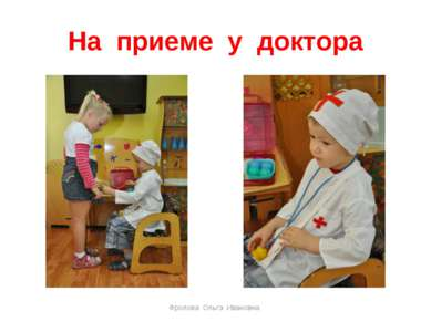 На приеме у доктора Фролова Ольга Ивановна Фролова Ольга Ивановна