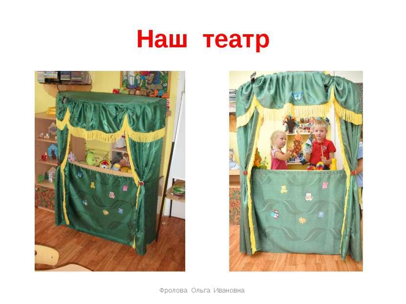 Наш театр Фролова Ольга Ивановна Фролова Ольга Ивановна