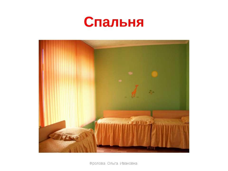 Спальня Фролова Ольга Ивановна Фролова Ольга Ивановна