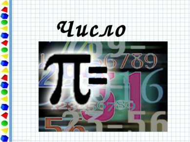 Число Π